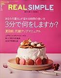 REAL SIMPLE JAPAN (リアルシンプルジャパン) 2008年 07月号 [雑誌]