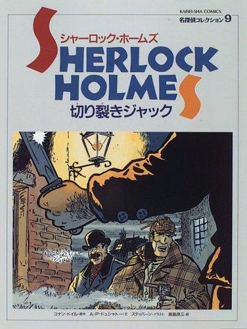 切り裂きジャック―シャーロック・ホームズ (名探偵コレクション (9))