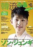 韓流ぴあ 2011年 5/30号