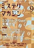 ミステリマガジン 2008年 09月号 [雑誌]