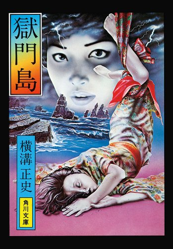 金田一耕助ファイル3 獄門島: 3 (角川文庫)