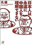日本人は永遠に中国人を理解できない (講談社プラスアルファ文庫)