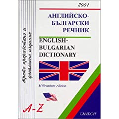 English-Bulgarian Dictionary