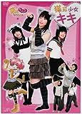 萌えキュン@MOVIE 猫耳少女キキ [DVD]
