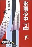 氷雨心中〈2〉 (大活字文庫)