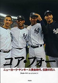 コア・フォー ニューヨーク・ヤンキース黄金時代、伝説の四人