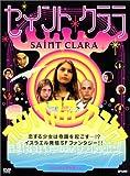 セイント・クララ [DVD]