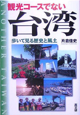 観光コースでない台湾―歩いて見る歴史と風土