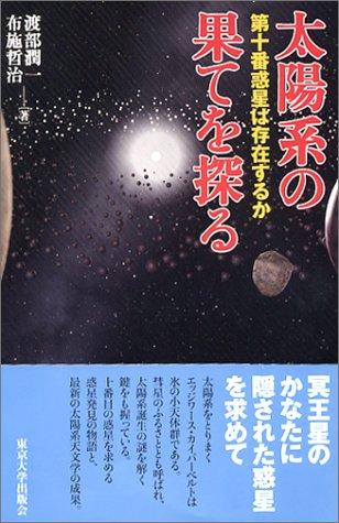 太陽系の果てを探る―第十番惑星は存在するか