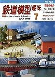 鉄道模型趣味 2008年 07月号 [雑誌]