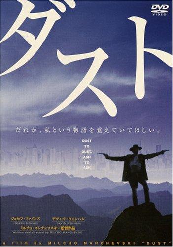 ダスト [DVD]