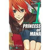 聖剣伝説PRINCESS of MANA 1 (ガンガンコミックス)