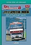 JRの貨物列車'機関車 [DVD]