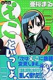 090 えこといっしょ。(2) (少年マガジンコミックス)