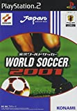 「実況ワールドサッカー2001」の画像