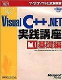 ステップバイステップで学ぶMicrosoft Visual C++ .NET実践講座〈Vol.1〉基礎編    マイクロソフト公式解説書