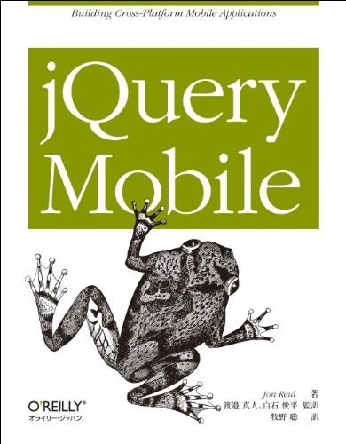 jQuery+Mobile