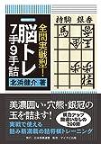 全問実戦型!脳トレ7手9手詰 (将棋連盟文庫)