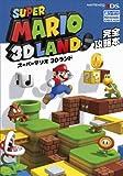 スーパーマリオ3Dランド完全攻略本