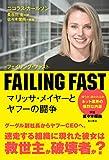 FAILING FAST マリッサ・メイヤーとヤフーの闘争 (角川書店単行本)