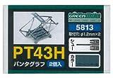 Nゲージ 5813 パンタグラフ PT43H (2個入)
