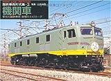 国鉄車両形式集 1 機関車 ―栄光の国鉄車両哀惜のエピローグ (1) (ヤマケイ・レイル・グラフィックス)