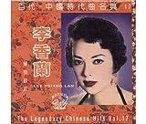 蘭閨寂寂 蘭閨寂寂 (EMI 復黒版)(台湾盤)