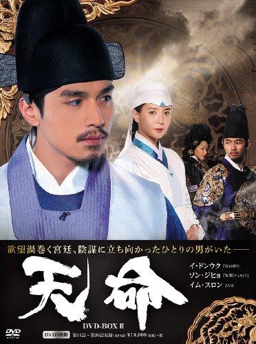 天命 DVD BOX2(5枚組)