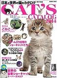 日本と世界の猫のカタログ 2014年版 (SEIBIDO MOOK)