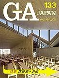 GA JAPAN 133