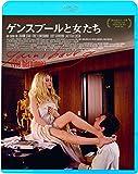 ゲンスブールと女たち[Blu-ray/ブルーレイ]