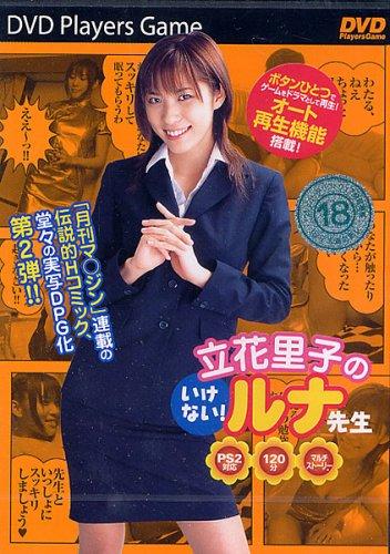 立花里子のいけない!ルナ先生[DVD] (<DVD>[成人指定])