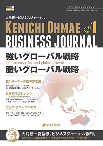 大前研一ビジネスジャーナル No.1 「強いグローバル戦略/脆いグローバル戦略」 大前研一BOOKS (大前研一books(NextPublishing))