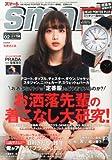 smart (スマート) 2014年2月号