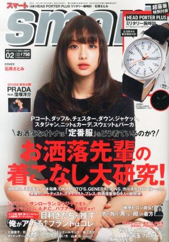 smart (スマート) 2014年 02月号 [雑誌]