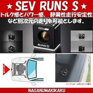 SEV ランズS