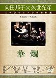 華燭 [DVD]