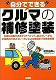 """""""自分でできる""""クルマの補修塗装―手軽に挑戦できるタッチペイント、缶スプレーから本格派向けのスプレーガンによる塗装までを完全網羅 (Sankaido motor books―4 wheels)"""