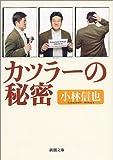 カツラーの秘密 (新潮文庫)