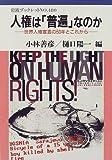 人権は「普遍」なのか―世界人権宣言の50年とこれから (岩波ブックレット (No.480))