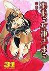 ああっ女神さまっ 第31巻 2005年09月21日発売