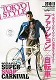 TOKYO STYLE-BICYCLE FASHION BOOK (トウキョウスタイル バイシクルファッションブック) 2010年 12月号 [雑誌]