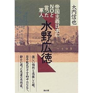 帝国主義日本にNOと言った軍人 水野広徳