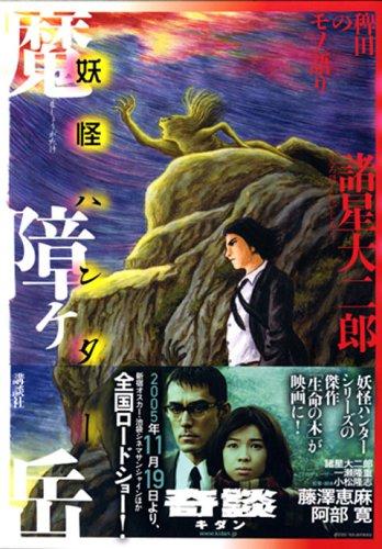 稗田のモノ語り 魔障ヶ岳 妖怪ハンター (KCデラックス)