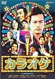 カラオケ [DVD]