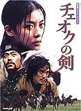 チェオクの剣 (教養・文化シリーズ—韓国ドラマ・ガイド)