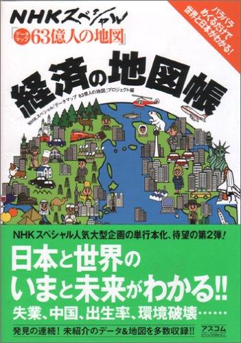 NHKスペシャル「データマップ63億人の地図」経済の地図帳