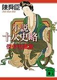 小説十八史略 傑作短篇集 / 陳 舜臣 のシリーズ情報を見る