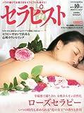 セラピスト 2011年 10月号 [雑誌]