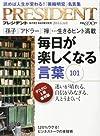 PRESIDENT (プレジデント) 2014年 6/16号 [雑誌]